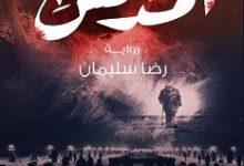 تحميل رواية المدنس pdf – رضا سليمان