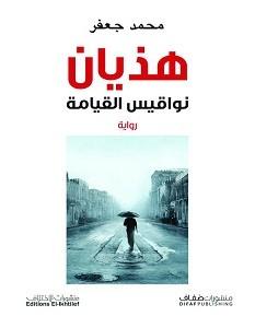 تحميل رواية هذيان نواقيس القيامة pdf – محمد جعفر
