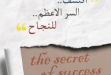 تحميل كتاب خذها بقوة اكتشف السر الأعظم للنجاح pdf – حسام عبد العزيز