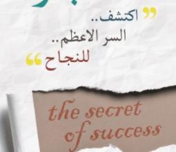 خذها بقوة pdf حسام عبد العزيز