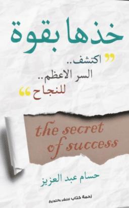 تحميل كتاب التوحيد الاعظم pdf