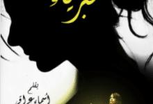 تحميل رواية كبرياء pdf – أسماء عراقي