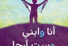 تحميل كتاب أنا وابني وست أرجل pdf – هبة هنداوي