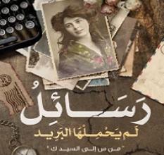 تحميل كتاب رسائل لم يحملها البريد pdf – سعاد شاهين