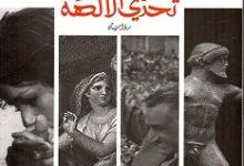 تحميل رواية تحدي الآلهة pdf – محمود حسين