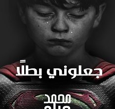 تحميل رواية جعلوني بطلا pdf – محمد حياه