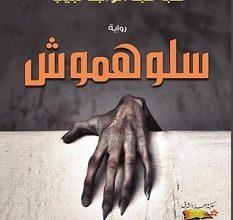 تحميل رواية سلوهموش pdf – هبة عبد الواجد لبيب