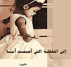 صورة تحميل كتاب إلى الطفلة التي أصبحت أما pdf – نعمت عوض الله