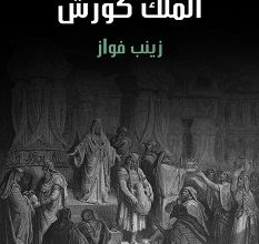 تحميل رواية الملك كورش pdf – زينب فواز