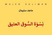 تحميل كتاب نسوة السوق العتيق - سيرة روائية pdf – ماجد سليمان