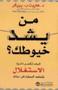 كتاب من يشد خيوطك تحميل