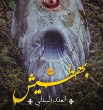 تحميل رواية بهطيش العقد السفلي pdf – محمد صاوي