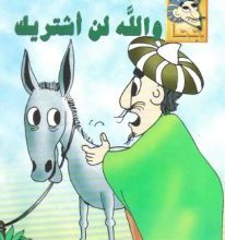 تحميل قصة والله لن أشتريك pdf (سلسلة نوادر جحا للأطفال 7)