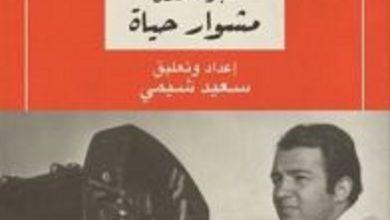 تحميل كتاب خطابات محمد خان إلى سعيد شيمي الجزء الأول (مشوار حياة) pdf – سعيد شيمي