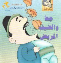 تحميل قصة جحا والضيف المريض pdf (سلسلة نوادر جحا للأطفال 9)