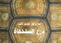 تحميل رواية درع السلحفاة pdf – ماري لور هوبير ناصر