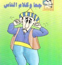 تحميل قصة جحا وكلام الناس pdf (سلسلة نوادر جحا للأطفال 10)