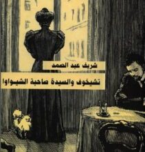 تحميل رواية تشيخوف والسيدة صاحبة الشيواوا pdf – شريف عبد الصمد