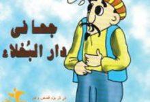 تحميل قصة جحا في دار البخلاء pdf (سلسلة نوادر جحا للأطفال 12)
