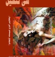 تحميل كتاب هي تتخيل وهلاوس أخرى لبيسنته أولجادو pdf – خوان خوسيه مياس