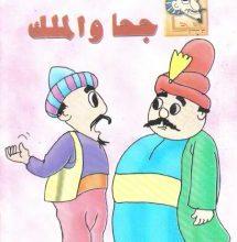 تحميل قصة جحا والملك pdf (سلسلة نوادر جحا للأطفال 13)