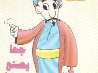 تحميل قصة جحا يصنع معروفا pdf (سلسلة نوادر جحا للأطفال 14)