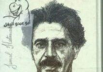 تحميل كتاب الأعمال الشعرية الكاملة pdf – أمجد ناصر