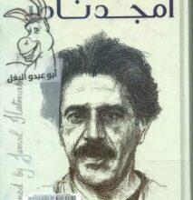 صورة تحميل كتاب الأعمال الشعرية الكاملة pdf – أمجد ناصر