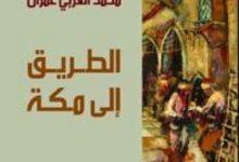 تحميل رواية الطريق إلى مكة pdf – محمد الغربي عمران