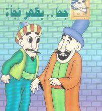 تحميل قصة جحا يظهر فجأة pdf (سلسلة نوادر جحا للأطفال 16)