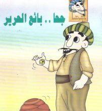 تحميل قصة جحا بائع الحرير pdf (سلسلة نوادر جحا للأطفال 17)