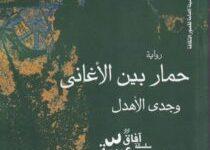 تحميل رواية حمار بين الأغاني pdf – وجدي الأهدل