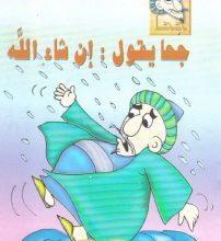 تحميل قصة جحا يقول إن شاء الله pdf (سلسلة نوادر جحا للأطفال 18)