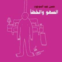 تحميل كتاب السهو والخطأ pdf – حسن عبد الموجود