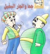 تحميل قصة جحا والجار البخيل pdf (سلسلة نوادر جحا للأطفال 20)