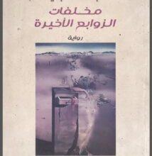 تحميل رواية مخلفات الزوابع الأخيرة pdf – جمال ناجي
