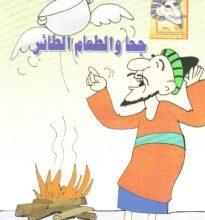 تحميل قصة جحا والطعام الطائر pdf (سلسلة نوادر جحا للأطفال 21)