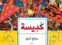 تحميل رواية كديسة pdf – حجاج أدول
