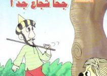 تحميل قصة جحا شجاع جداً pdf (سلسلة نوادر جحا للأطفال 22)