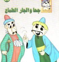 تحميل قصة جحا والجار الطماع pdf (سلسلة نوادر جحا للأطفال 23)