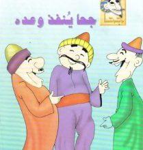 تحميل قصة جحا ينفذ وعده pdf (سلسلة نوادر جحا للأطفال 24)