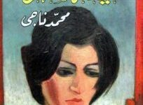 تحميل رواية ليلة سفر pdf – محمد ناجي