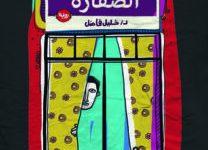 تحميل رواية الصفارة pdf – خليل فاضل