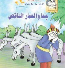 تحميل قصة جحا والحمار الناقص pdf (سلسلة نوادر جحا للأطفال 29)