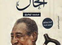 تحميل كتاب الخال pdf – محمد توفيق