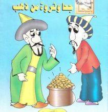 تحميل قصة جحا وثروة من ذهب pdf (سلسلة نوادر جحا للأطفال 30)