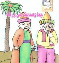 تحميل قصة جحا وصديقه في ورطة pdf (سلسلة نوادر جحا للأطفال 32)