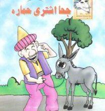 تحميل قصة جحا اشترى حماره pdf (سلسلة نوادر جحا للأطفال 33)