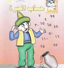 تحميل قصة حساب الجرة pdf (سلسلة نوادر جحا للأطفال 34)