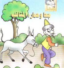 تحميل قصة جحا وحماره المشاغب pdf (سلسلة نوادر جحا للأطفال 35)